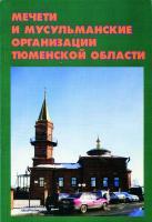 Издана база данных по исламу в регионе