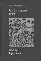 Вышла первая книга о кучумовичах