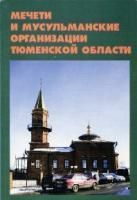 В новой книге будет представлена вся исламская география региона